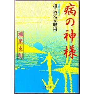 病の神様 横尾忠則の超・病気克服術 (横尾忠則/文春文庫)|bontoban