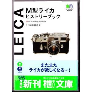 M型ライカヒストリーブック  (ライカ通信編集部/エイ文庫)|bontoban