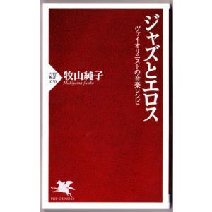 ジャズとエロス ヴァイオリニストの音楽レシピ (牧山純子/PHP新書) bontoban