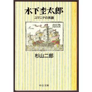 木下杢太郎 ユマニテの系譜 (杉山二郎/中公文庫)|bontoban