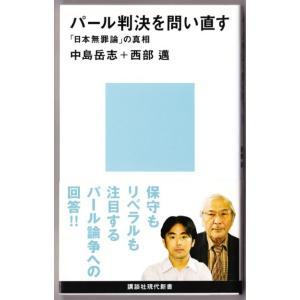 パール判決を問い直す「日本無罪論」の真相 (中島岳志・西部邁/講談社現代新書)|bontoban
