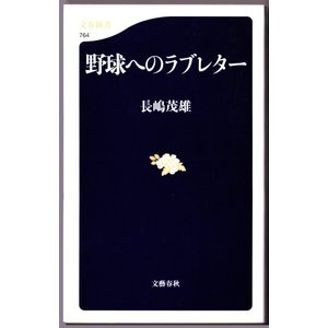 野球へのラブレター (長嶋茂雄/文春新書)|bontoban