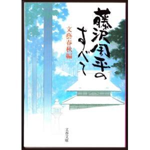 藤沢周平のすべて (文藝春秋編/文春文庫)|bontoban