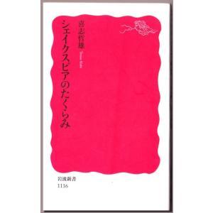 シェイクスピアのたくらみ  (喜志哲雄/岩波新書)|bontoban