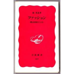ファッション 蝶は国境をこえる (森英恵/岩波新書)|bontoban