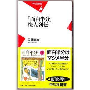 「面白半分」怪人列伝 (佐藤嘉尚/平凡社新書)|bontoban
