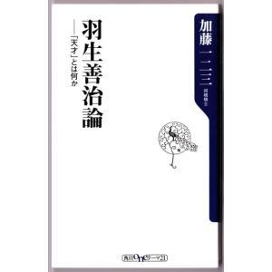 羽生善治論 「天才」とは何か (加藤一二三/角川oneテーマ21) bontoban