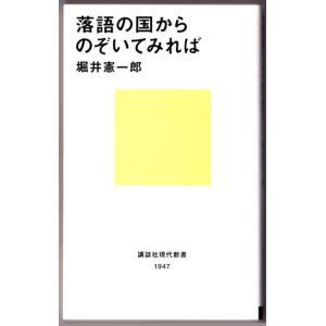 落語の国からのぞいてみれば (堀井憲一郎/講談社現代新書)|bontoban