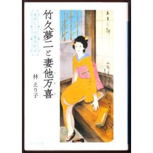 竹久夢二の華やかな女性遍歴、ただ一人、妻となった他万喜。  【著者】 林えり子  【出版社】 ウェッ...