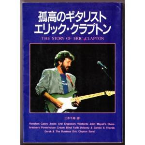 孤高のギタリスト エリック・クラプトン (三木千寿/シンコー・ミュージック) bontoban