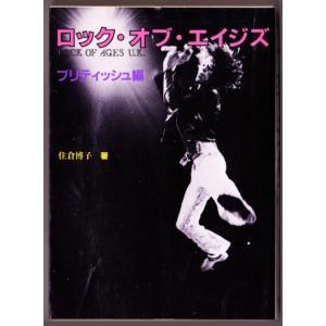 ロック・オブ・エイジズ ブリティッシュ編 (住倉博子/シンコー・ミュージック) bontoban