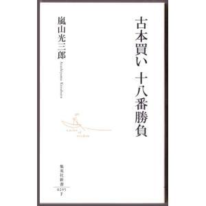古本買い 十八番勝負 (嵐山光三郎/集英社新書)|bontoban