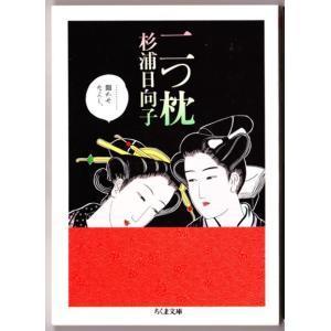二つ枕 (杉浦日向子/ちくま文庫)|bontoban