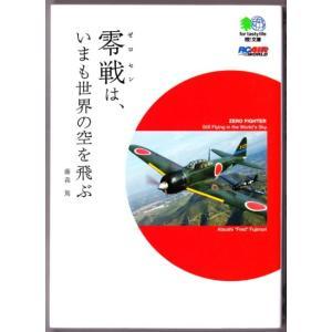 零戦は、いまも世界の空を飛ぶ (藤森篤/エイ文庫)|bontoban