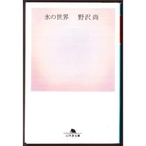 シナリオ集III 氷の世界 (野沢尚/幻冬舎文庫) bontoban