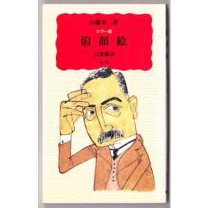 カラー版 似顔絵 (山藤章二/岩波新書) bontoban