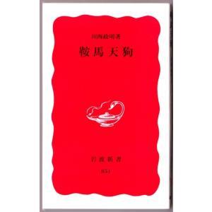 鞍馬天狗 (川西政明/岩波新書)|bontoban