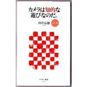 カラー版 カメラは知的な遊びなのだ。 (田中長徳/アスキー新書) bontoban