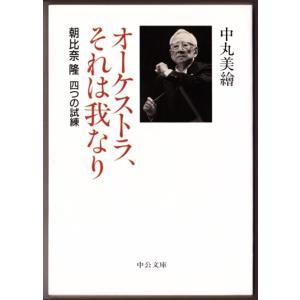 オーケストラ、それは我なり 朝比奈隆 四つの試練 (中丸美繪/中公文庫)|bontoban