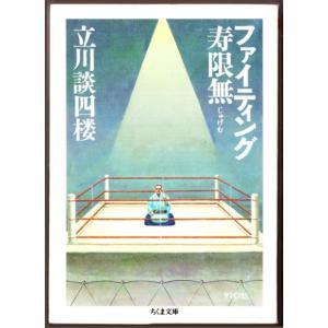 ファイティング寿限無 (立川談四楼/ちくま文庫)|bontoban