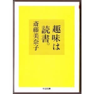 趣味は読書。 (斎藤美奈子/ちくま文庫)|bontoban