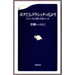 ボクたちクラシックつながり ピアニストが読む音楽マンガ (青柳いづみこ/文春新書)|bontoban
