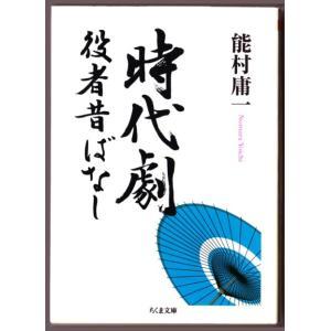 時代劇 役者昔ばなし (能村庸一/ちくま文庫)|bontoban