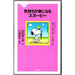 気持ちが楽になるスヌーピー  (C.M.シュルツ/谷川俊太郎・訳/祥伝社新書) bontoban