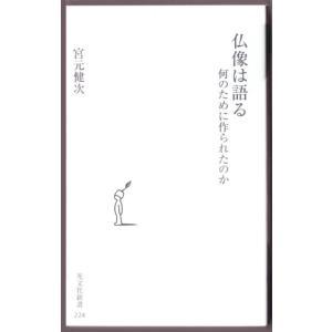 仏像は語る 何のために作られたのか (宮元健次/光文社新書) bontoban