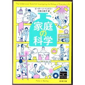 家庭の科学 (ピーター・J・ベントリー/三枝小夜子・訳/新潮文庫) bontoban