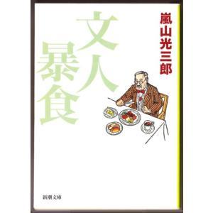 文人暴食 (嵐山光三郎/新潮文庫)|bontoban
