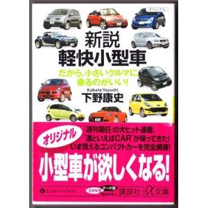 新説 軽快小型車 だから、小さいクルマに乗るのがいい! (下野康史/講談社+α文庫)|bontoban