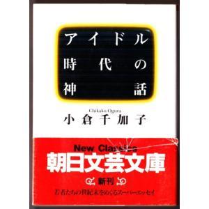 アイドル時代の神話 (小倉千加子/朝日文芸文庫)|bontoban