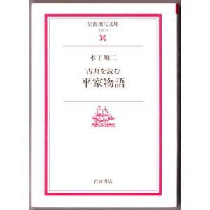 古典を読む 平家物語 (木下順二/岩波現代文庫)|bontoban