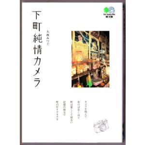 下町純情カメラ (大西みつぐ/エイ文庫) bontoban