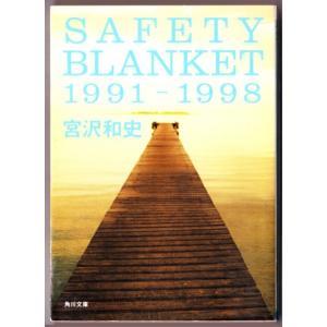 SAFETY BLANKET 1991-1998 (宮沢和史/角川文庫)|bontoban