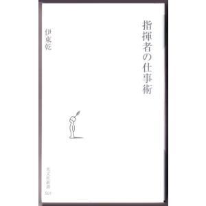 指揮者の仕事術 (伊東乾/光文社新書) bontoban