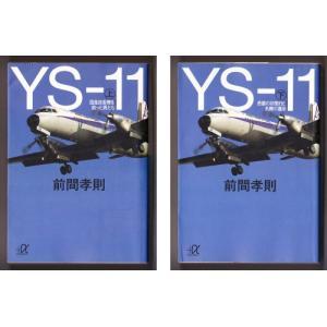 YS-11 〈上〉国産旅客機を創った男たち 〈下〉苦難の初飛行と名機の運命 (前間孝則/講談社+α文庫):YSー11 |bontoban