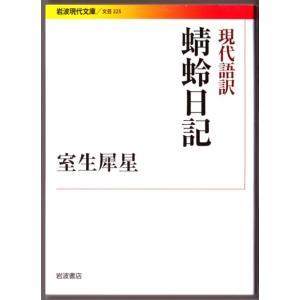 現代語訳 蜻蛉日記 (室生犀星/岩波現代文庫)|bontoban