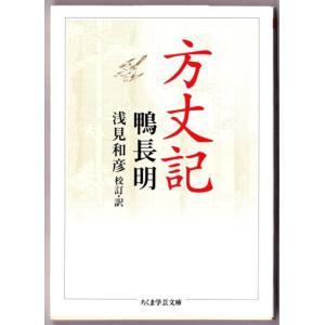 方丈記 (鴨長明/浅見和彦・訳/ちくま学芸文庫)|bontoban