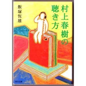 村上春樹の聴き方 (飯塚恆雄/角川文庫)|bontoban