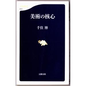 美術の核心 (千住博/文春新書)|bontoban