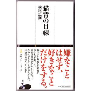 猫背の目線 (横尾忠則/日経プレミアシリーズ)|bontoban