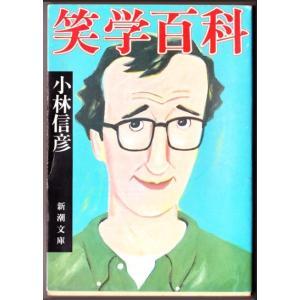 笑学百科 (小林信彦/新潮文庫)|bontoban