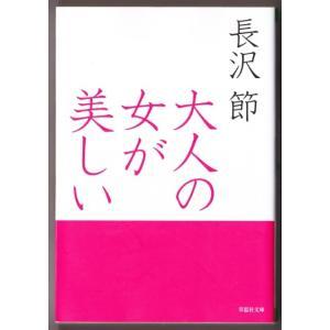 大人の女が美しい (長沢節/草思社文庫)|bontoban