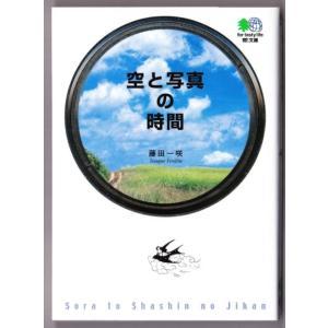 空と写真の時間 (藤田一咲/エイ文庫) bontoban