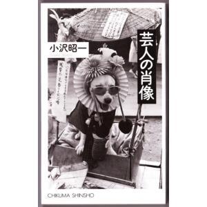 芸人の肖像 (小沢昭一/ちくま新書)|bontoban