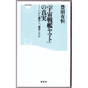 「宇宙戦艦ヤマト」の真実 (豊田有恒/祥伝社新書) bontoban
