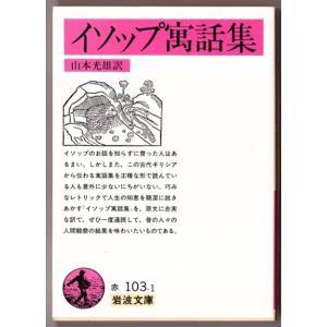 イソップ寓話集 (山本光雄・訳/岩波文庫) bontoban