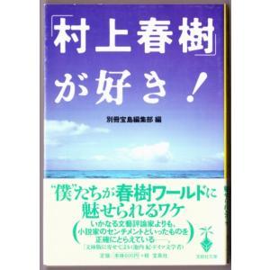 「村上春樹」が好き! (別冊宝島編集部/宝島社文庫) bontoban